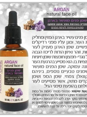 שמן ארגן לעור יבש נגד קמטים
